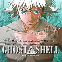 bo Ghost In The Shell