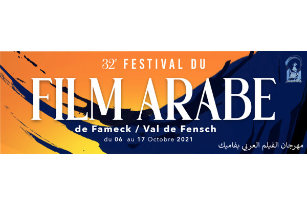 Festival du Film Arabe de Fameck : le compositeur Amine Bouhafa dans le jury