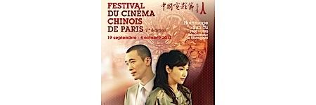 @, - 3 ciné-concerts au Festival du Cinéma Chinois de Paris