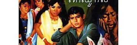 sommeil-dor,chou, - Davy Chou a retrouvé pour LE SOMMEIL D'OR les musiques du cinéma cambodgien des années 60/70